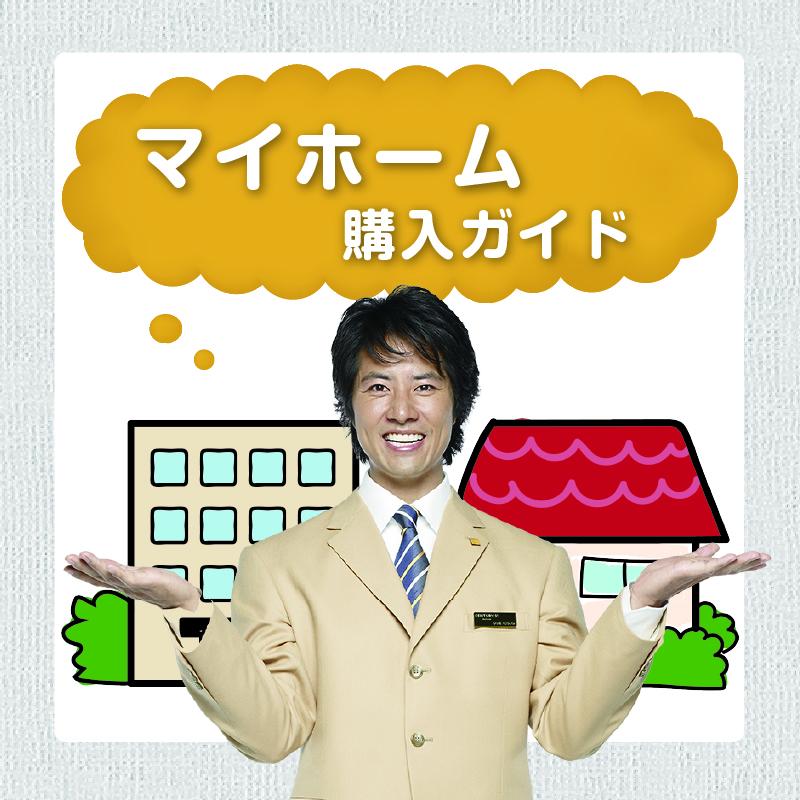 [sell][コーポレート][side]マイホーム購入ガイド