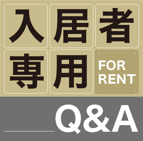 [sell][コーポレート][side]入居者専用Q&A